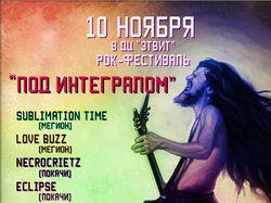 """Афиша к рок-фестивалю """"Под интегралом"""""""