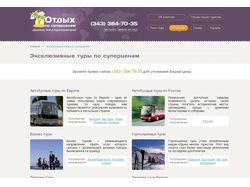 Доработка сайта отдых-по-суперценам.рф