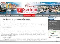 Sevtour дизайн и верстка сайта для турагенства