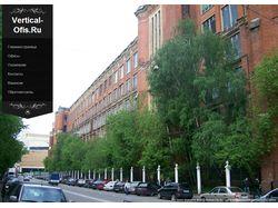"""Сайт под """"Ключ"""" - Vertical-Ofis.Ru"""