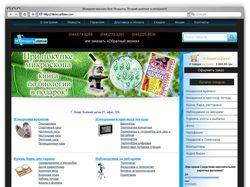 Интернет-супермаркет BestShopping