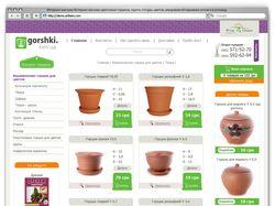 Интернет-магазин цветочных горшков