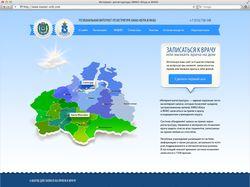 Региональная Интернет-регистратура ХМАО-Югра и ЯНА
