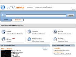 Локальный поисково-развлекательный портал Ultra