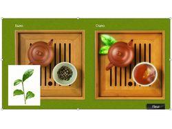 Иллюстрация для чайной компании