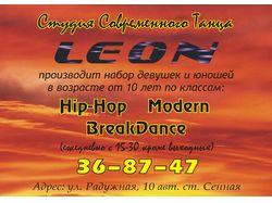 Студия современного танца Leon
