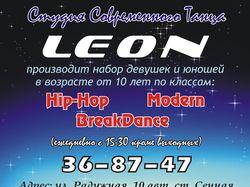 Студия современного танца Leon_2