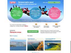 Сайт конкурса путешествий