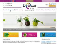 Доставка цветов, интернет магазин растений рейтинг