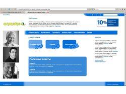Сайт сети магазинов по продаже оптики