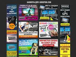 Баннеры для Groupon.ru /статические/