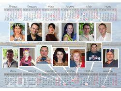 Календарь для друзей