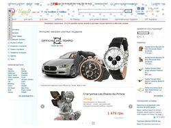 Интернет-магазин элитных подарков