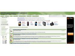 Продажа электронных товаров