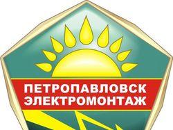Петропавловск электромонтаж