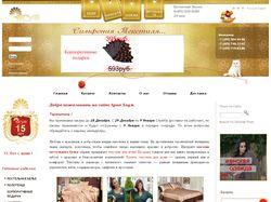 Сайт интернет магазина «Ария»