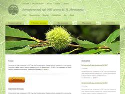 Главная страница сайта Ботанического сада