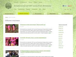 Внутренняя страница сайта Ботанического сада