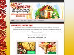 Сайт для прекрасной доствки и выпечки пирогов и пи
